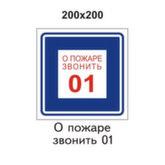 Вспомогательный знак В01