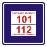 Вспомогательный знак В01Н-101