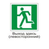 Эвакуационный знак E01-01