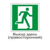 Эвакуационный знак E01-02