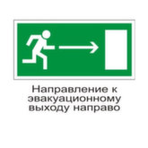 Эвакуационный знак E03