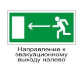 Эвакуационный знак E04