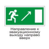 Эвакуационный знак E05