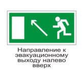 Эвакуационный знак E06