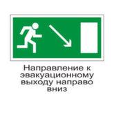 Эвакуационный знак E07