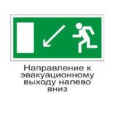 Эвакуационный знак E08
