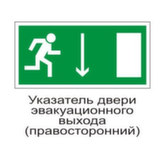 Эвакуационный знак E09