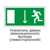Эвакуационный знак E10