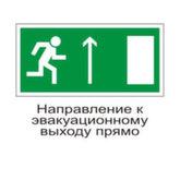 Эвакуационный знак E11