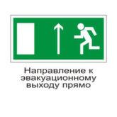 Эвакуационный знак E12