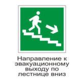 Эвакуационный знак E13