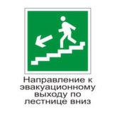 Эвакуационный знак E14
