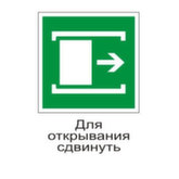 Эвакуационный знак E20