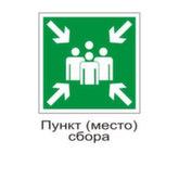Эвакуационный знак E21