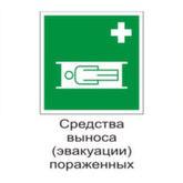 Медицинский знак ЕС02