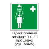 Медицинский знак ЕС03