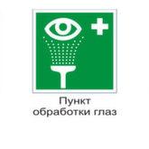 Медицинский знак ЕС04