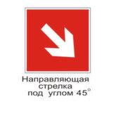 Знак пожарной безопасности F01-02