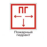 Знак пожарной безопасности F09