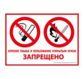 Запрещающий знак ФЗ-87