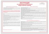 Плакат информационный ИН-03-002
