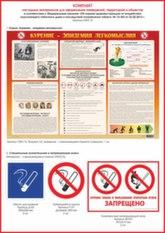 Плакат информационный КФЗ-15