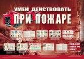 Плакат информационный КПП-3