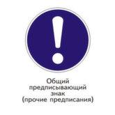 Предписывающий знак М11