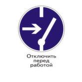 Предписывающий знак М14