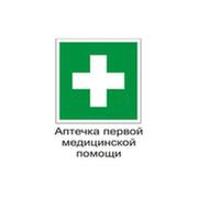 Медицинского назначения