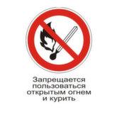 Запрещающий знак Р02