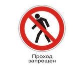 Запрещающий знакР03