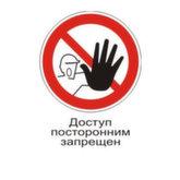 Запрещающий знак Р06