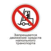 Запрещающий знак Р07