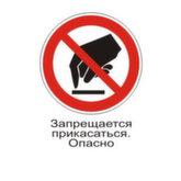 Запрещающий знак Р08