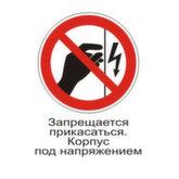 Запрещающий знак Р09