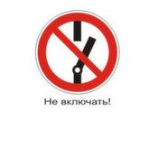 Запрещающий знак Р10