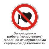 Запрещающий знак Р11