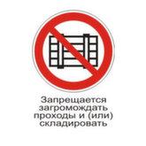 Запрещающий знак Р12