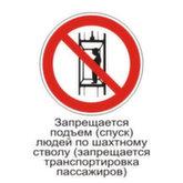 Запрещающий знак Р13