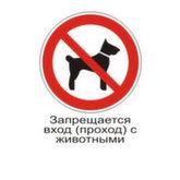Запрещающий знак Р14