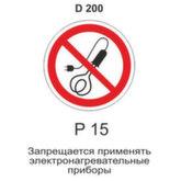 Запрещающий знак Р15