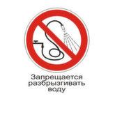 Запрещающий знак Р17