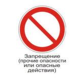 Запрещающий знак Р21