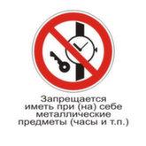 Запрещающий знак Р27