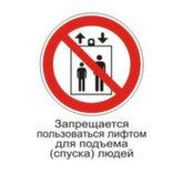 Запрещающий знак Р34