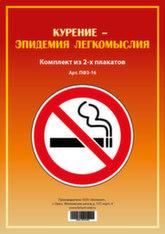 Плакат информационный ПФЗ-16