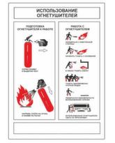 Плакат информационный ПИО-1