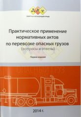 Практическое применение нормативных актов по перевозке опасных грузов