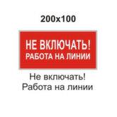 Плакаты безопасности Минэнерго РФ S01
